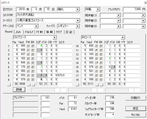 20190315小見川東急