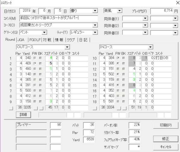 20190605成田東