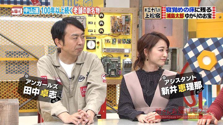 2019年03月10日新井恵理那の画像02枚目