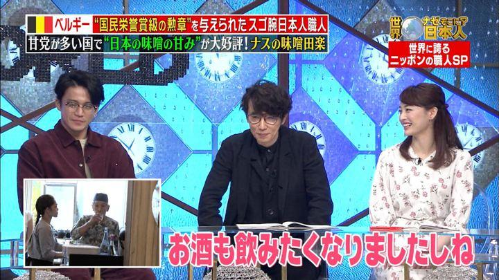 2019年03月11日新井恵理那の画像32枚目