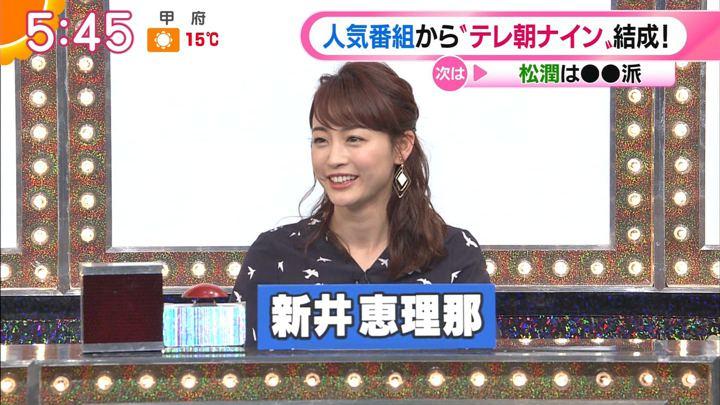 2019年03月13日新井恵理那の画像09枚目