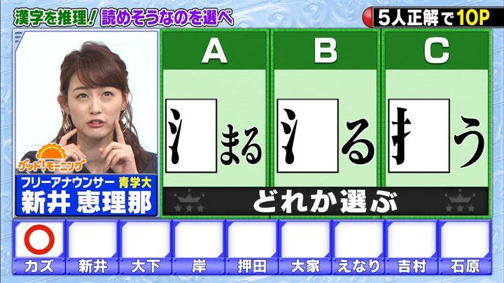 2019年03月13日新井恵理那の画像22枚目
