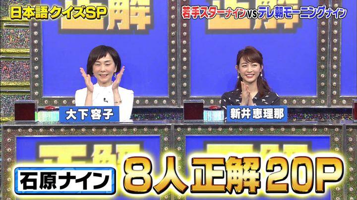 2019年03月13日新井恵理那の画像23枚目