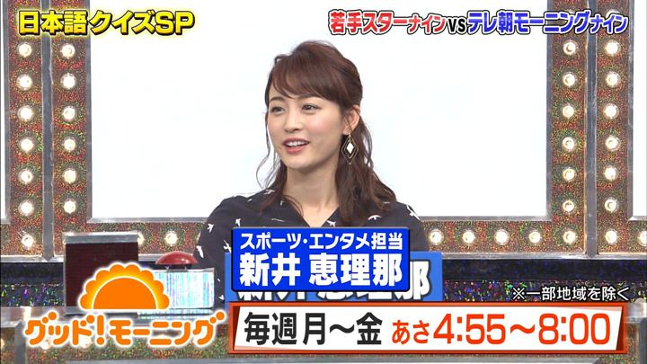 2019年03月13日新井恵理那の画像24枚目