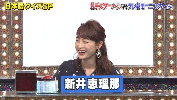 2019年03月13日新井恵理那の画像25枚目