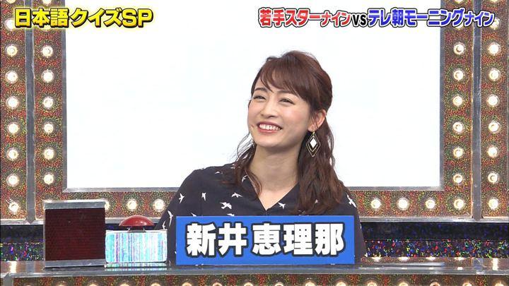 2019年03月13日新井恵理那の画像26枚目
