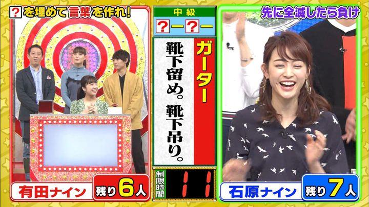 2019年03月13日新井恵理那の画像31枚目