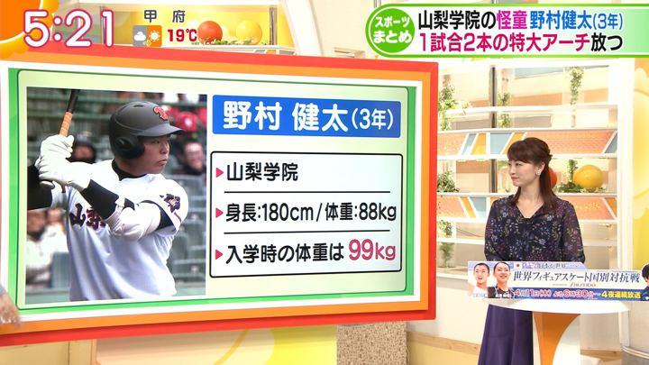 2019年03月26日新井恵理那の画像08枚目