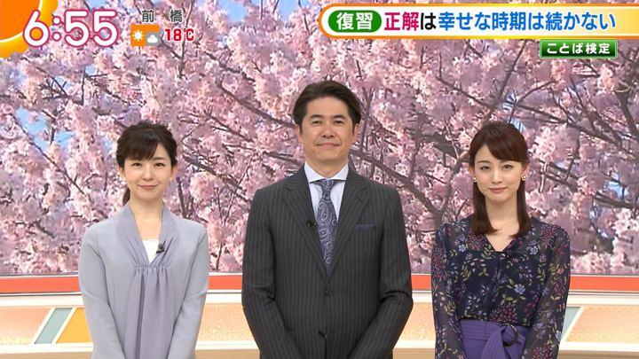 2019年03月26日新井恵理那の画像23枚目