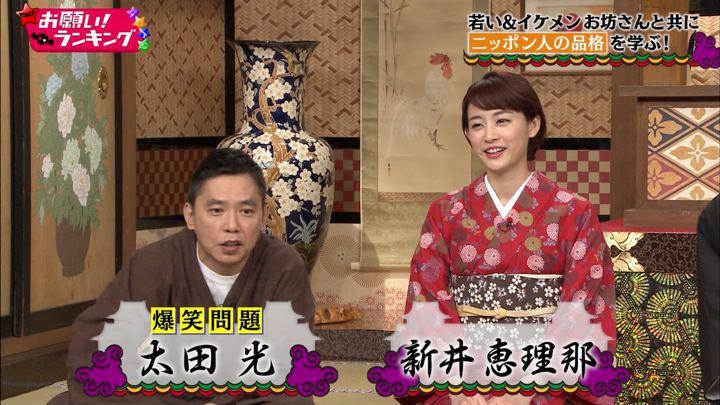 2019年03月27日新井恵理那の画像18枚目