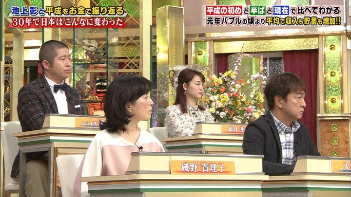 2019年03月30日新井恵理那の画像04枚目