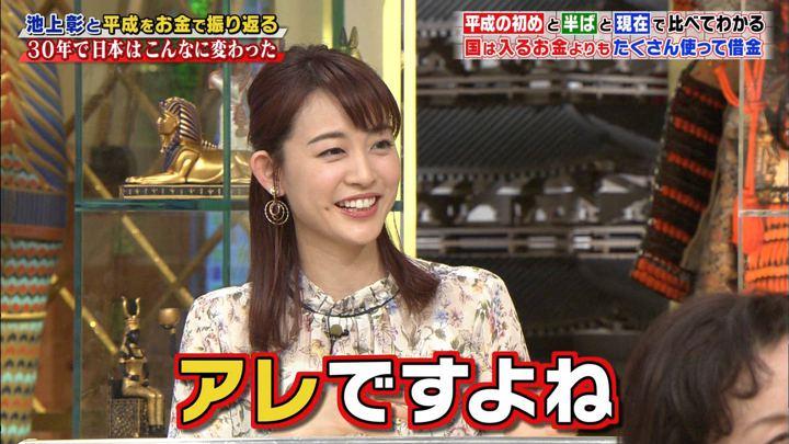 2019年03月30日新井恵理那の画像13枚目