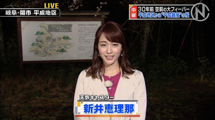 2019年03月30日新井恵理那の画像15枚目