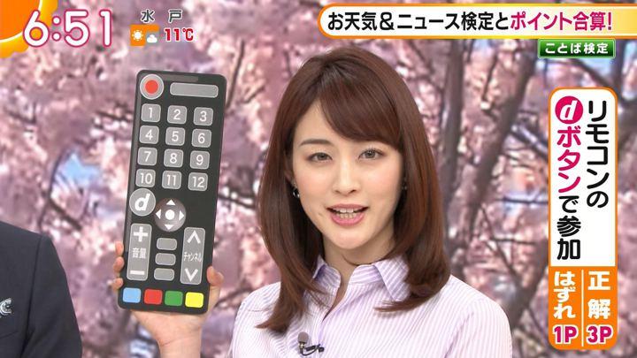 2019年04月03日新井恵理那の画像17枚目