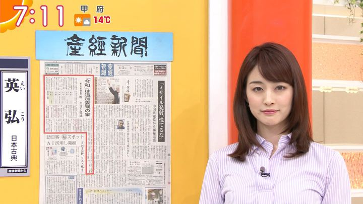 2019年04月03日新井恵理那の画像21枚目