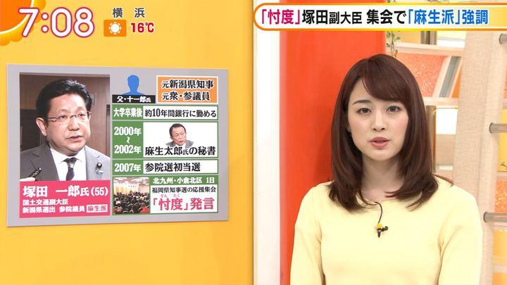 2019年04月04日新井恵理那の画像22枚目