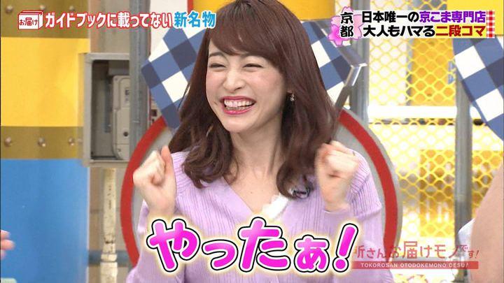 2019年04月07日新井恵理那の画像11枚目