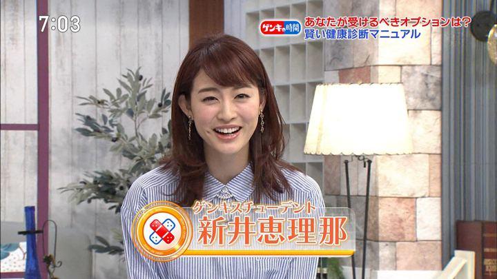 2019年04月07日新井恵理那の画像19枚目