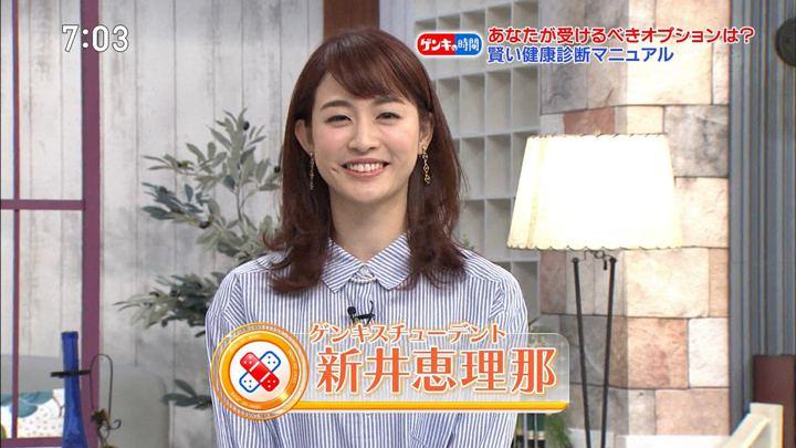 2019年04月07日新井恵理那の画像20枚目
