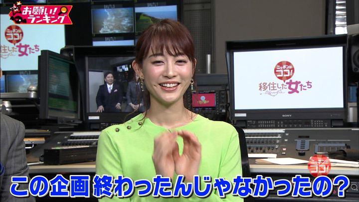 2019年04月08日新井恵理那の画像30枚目