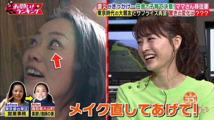 2019年04月08日新井恵理那の画像34枚目
