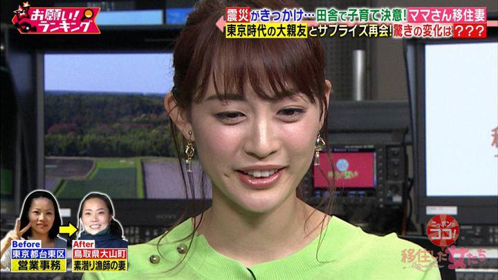 2019年04月08日新井恵理那の画像35枚目