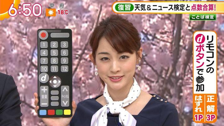 2019年04月09日新井恵理那の画像18枚目