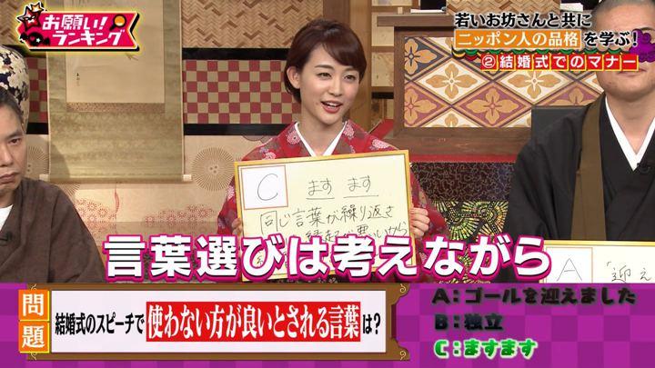 2019年04月10日新井恵理那の画像33枚目