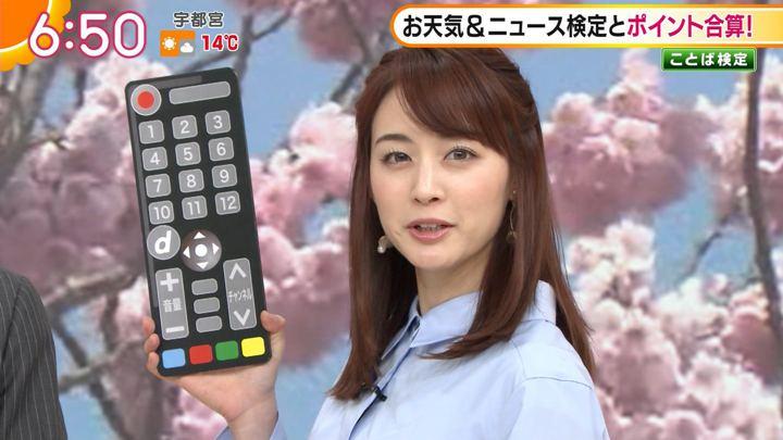 2019年04月11日新井恵理那の画像18枚目