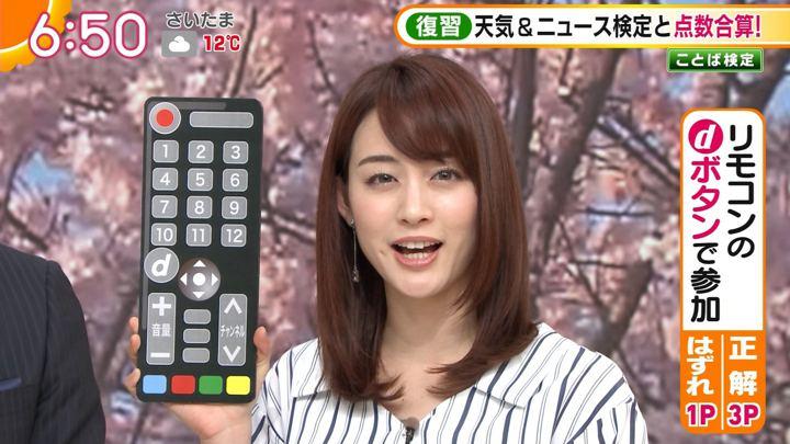 2019年04月12日新井恵理那の画像18枚目