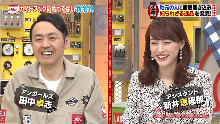 2019年04月14日新井恵理那の画像01枚目