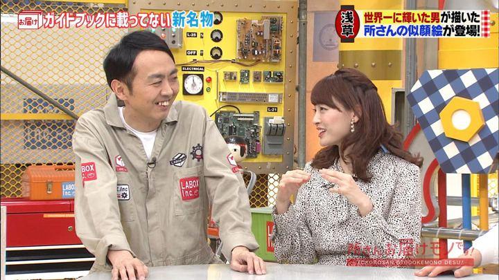2019年04月14日新井恵理那の画像02枚目