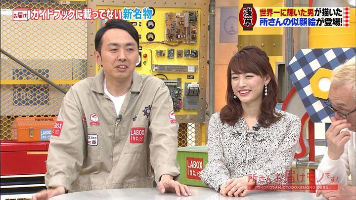 2019年04月14日新井恵理那の画像05枚目