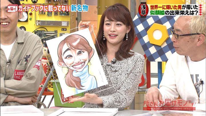 2019年04月14日新井恵理那の画像08枚目
