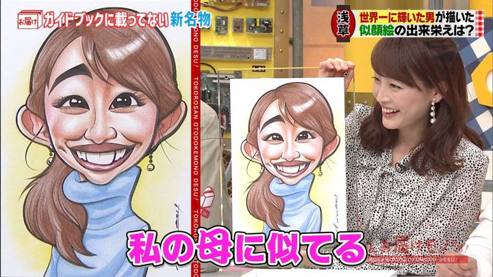2019年04月14日新井恵理那の画像09枚目