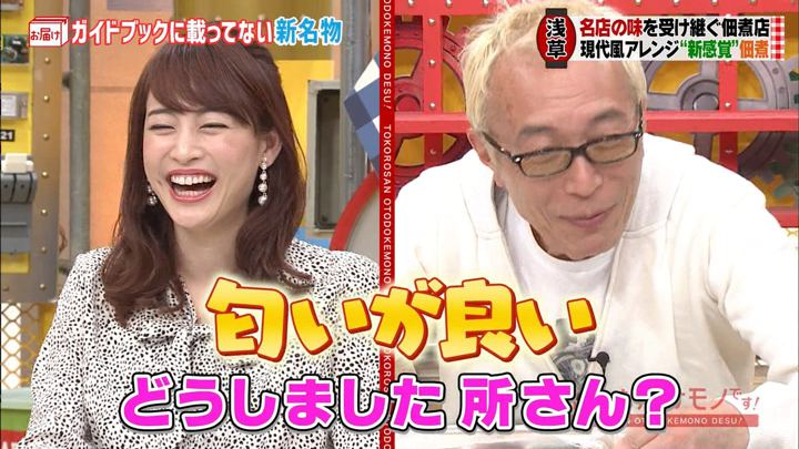 2019年04月14日新井恵理那の画像12枚目