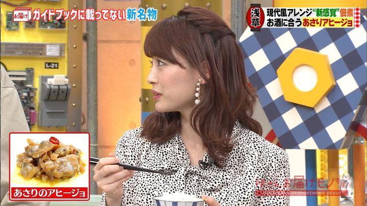 2019年04月14日新井恵理那の画像13枚目