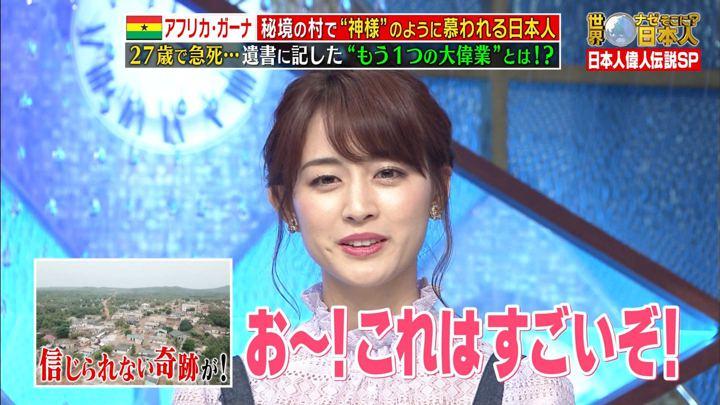 2019年04月15日新井恵理那の画像35枚目