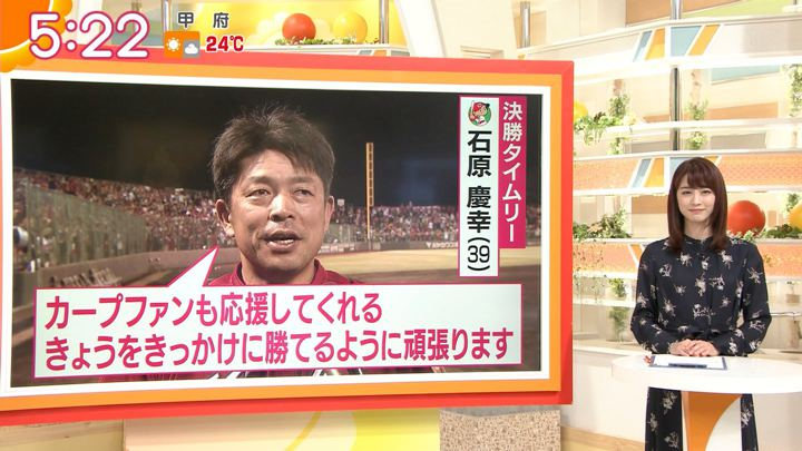 2019年04月18日新井恵理那の画像08枚目
