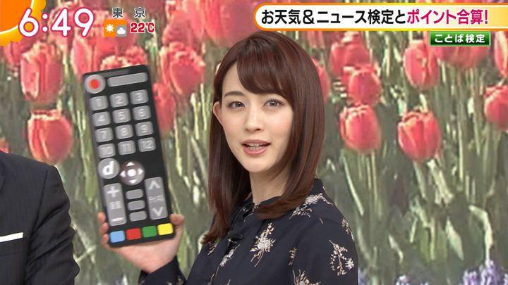 2019年04月18日新井恵理那の画像19枚目