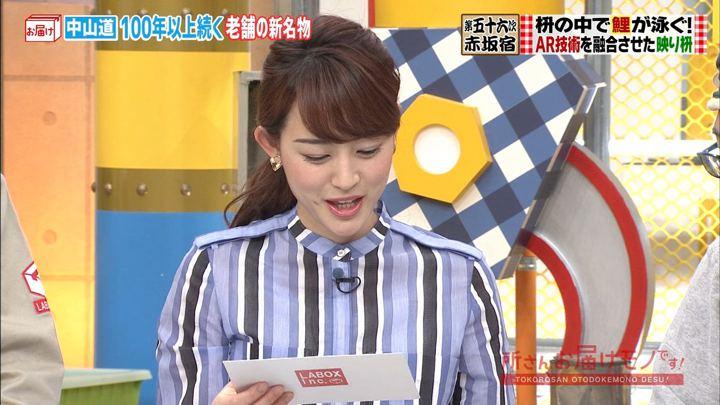 2019年04月21日新井恵理那の画像16枚目