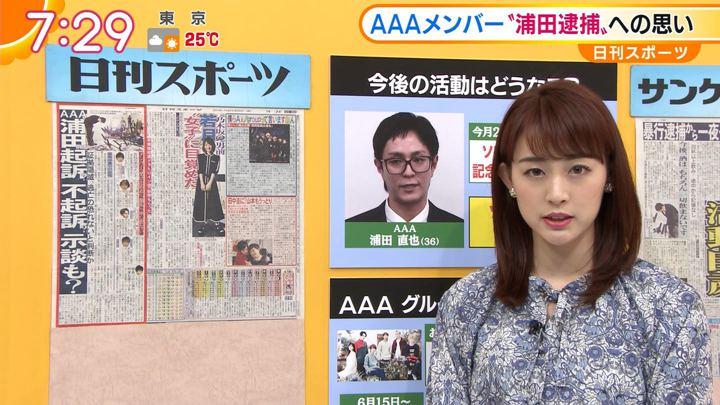 2019年04月22日新井恵理那の画像24枚目
