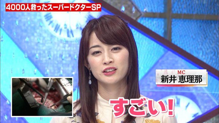 2019年04月22日新井恵理那の画像26枚目