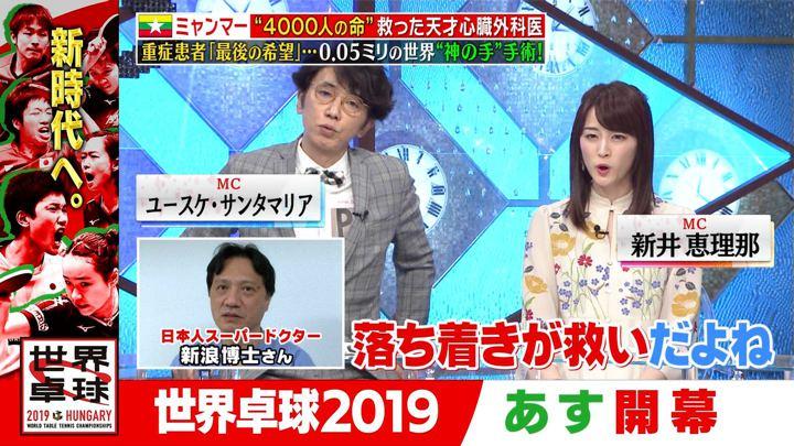 2019年04月22日新井恵理那の画像28枚目