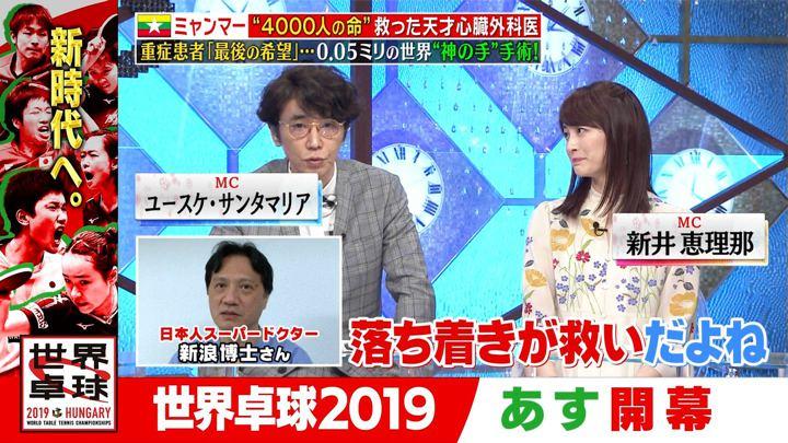 2019年04月22日新井恵理那の画像29枚目