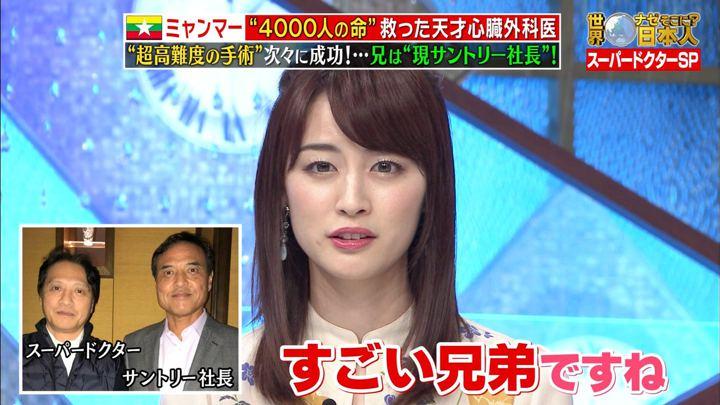2019年04月22日新井恵理那の画像31枚目
