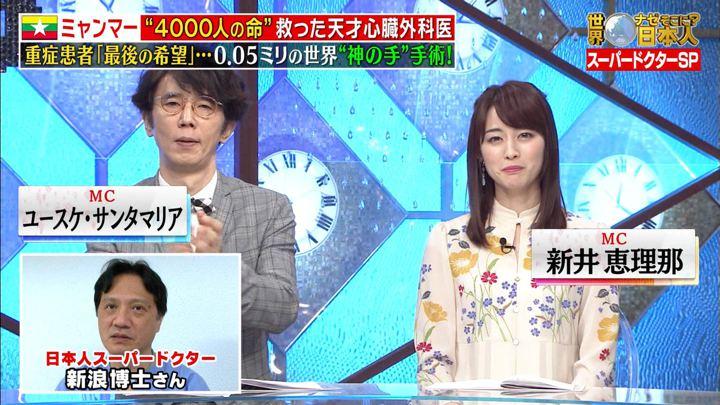 2019年04月22日新井恵理那の画像32枚目