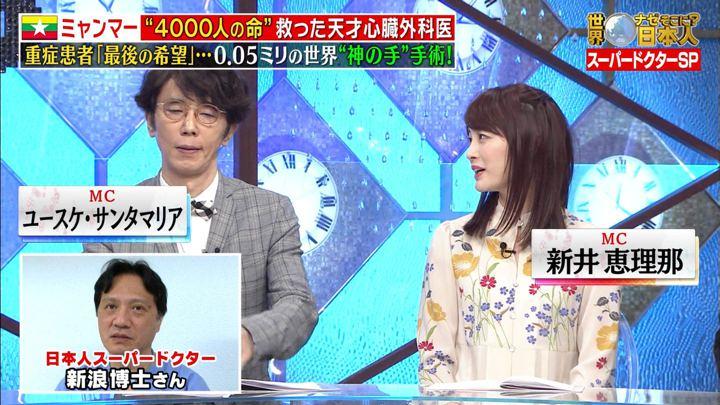2019年04月22日新井恵理那の画像33枚目