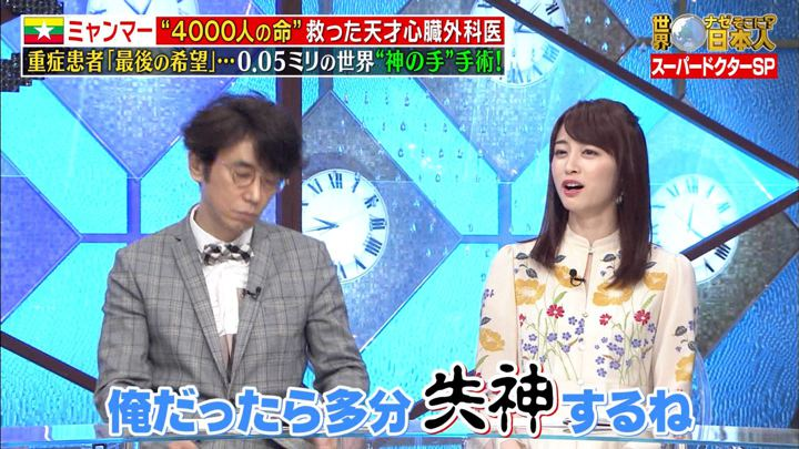 2019年04月22日新井恵理那の画像34枚目