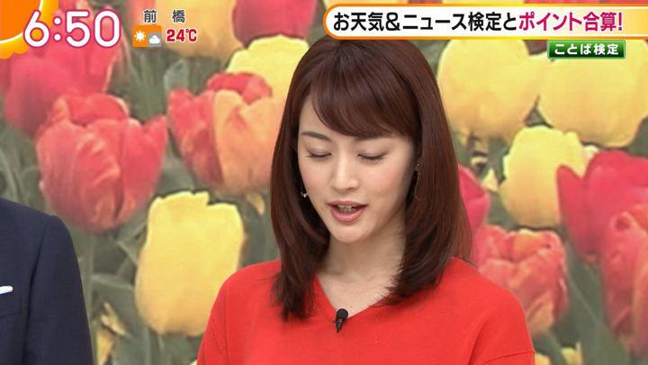 2019年04月23日新井恵理那の画像19枚目